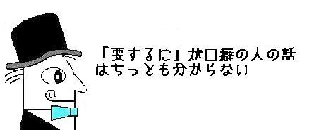 チコリーマン.JPG